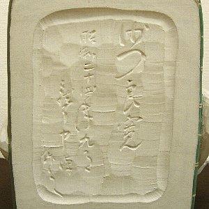 平櫛田中04