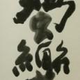 熊谷守一『独楽』