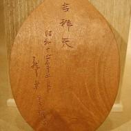 平櫛田中03