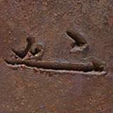 金重陶陽 底部の掻銘