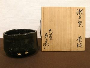 荒川豊蔵 「瀬戸黒茶碗(茶垸)」