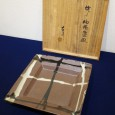 浜田庄司 焼〆釉描盛皿