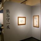 2011年東京美術倶楽部アートフェア熊谷守一展01