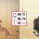 東京国立近代美術館 竹内栖鳳展01