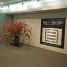 東京美術倶楽部アートフェア