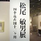 東京美術倶楽部アートフェア 松尾敏男展01