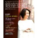 2012年 銀座室礼 第5号 01