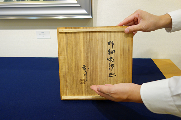 浜田庄司 共箱 サイン