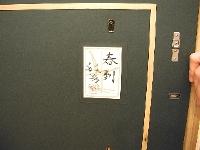 松尾敏男 共シール02