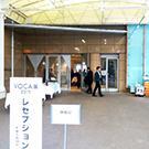 上野の森美術館 VOCA展 パーティ会場