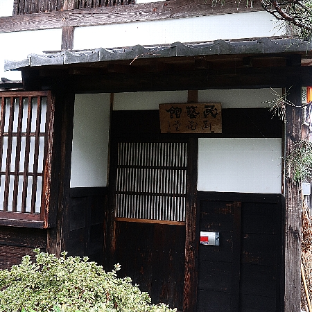 愛染苑03
