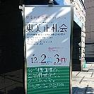 正札会02