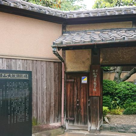 横山大観記念館03