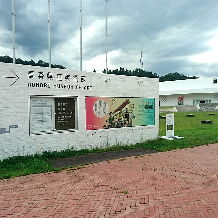 青森県立美術館01