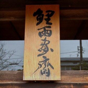 鯉雨画斎03