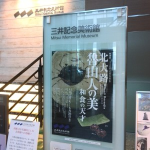 三井記念美術館03