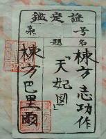 棟方志功 鑑定証書 贋物シール02