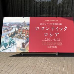 yamagatamuseum_2
