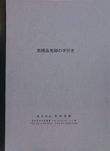 tebiki_book