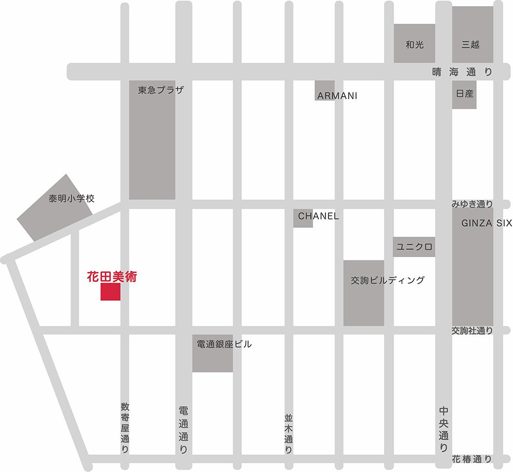 花田美術 銀座店 地図