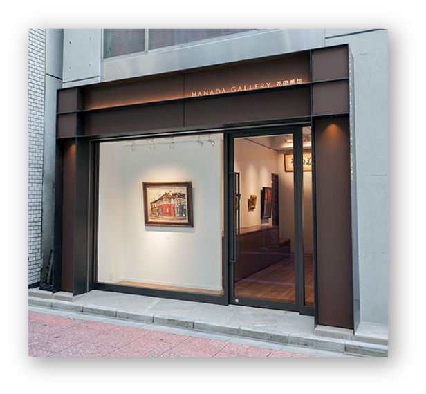 花田美術 銀座店